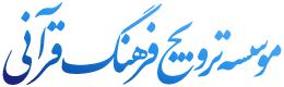 موسسه ترویج فرهنگ قرآنی