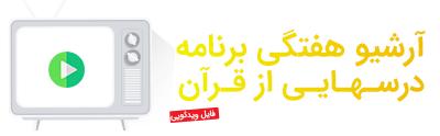 آرشیو ویدئوی درسهایی از قرآن