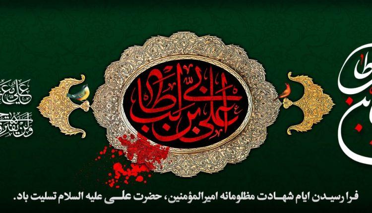 Imam_Ali-min