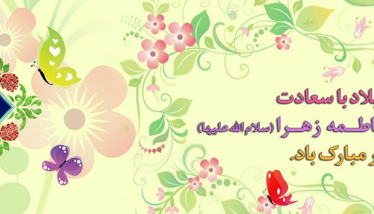 Hazrate_zahra