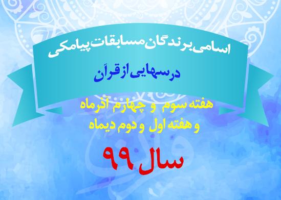 برندگان آذر و دیماه ۹۹